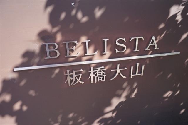 ベリスタ板橋大山の看板
