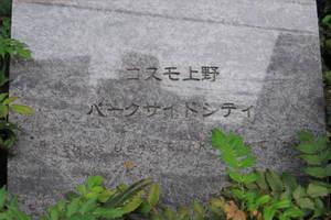 コスモ上野パークサイドシティの看板