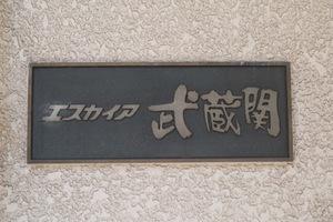 エスカイヤ武蔵関の看板