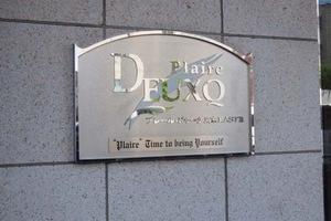 プレールドゥーク東京イースト3の看板