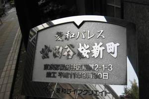菱和パレス世田谷桜新町の看板