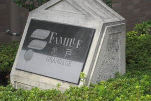 ファミール亀戸グランデージの看板