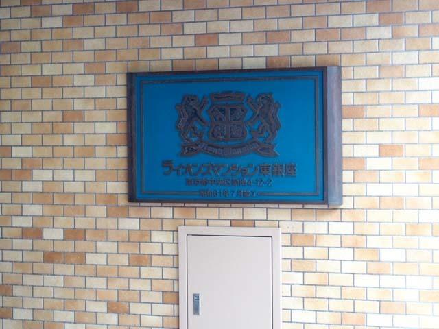 ライオンズマンション東銀座の看板