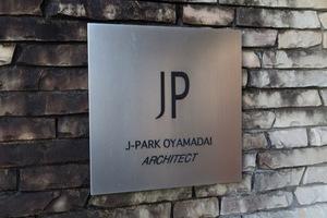 ジェイパーク尾山台アーキテクトの看板