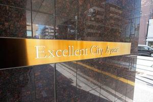 エクセレントシティ綾瀬の看板