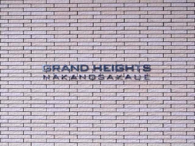 グランハイツ中野坂上の看板