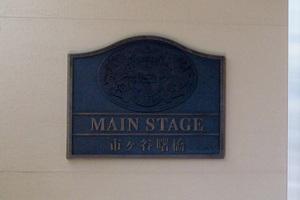 メインステージ市ヶ谷曙橋の看板