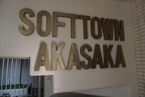 ソフトタウン赤坂の看板