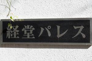 経堂パレスの看板