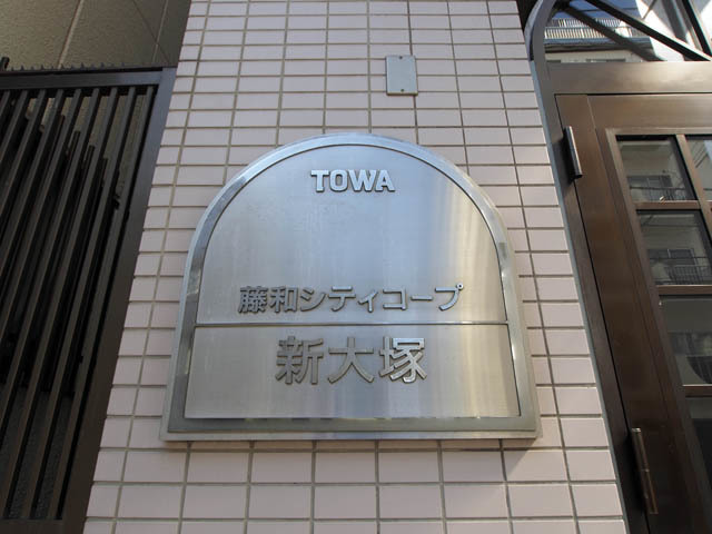 藤和シティコープ新大塚の看板