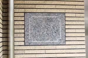 藤和シティホームズ碑文谷の看板