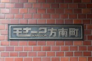 モナークマンション方南町の看板