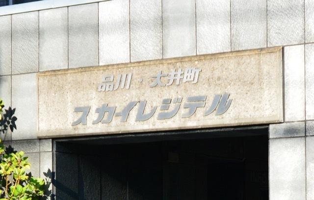 品川大井町スカイレジテルの看板