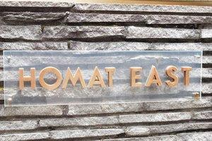 ホーマットイーストの看板