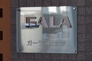 ガーラ駒沢大学の看板