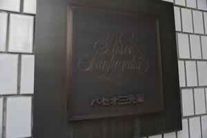 パセオ三光坂の看板