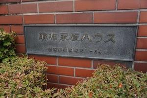 麻布永坂ハウスの看板