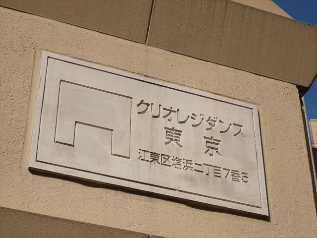 クリオレジダンス東京の看板