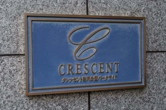 クレッセント駒沢公園パークサイドの看板