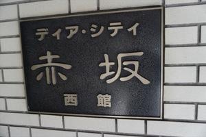 ディアシティ赤坂西館の看板