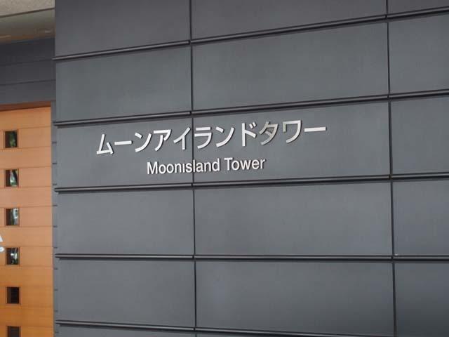ムーンアイランドタワーの看板