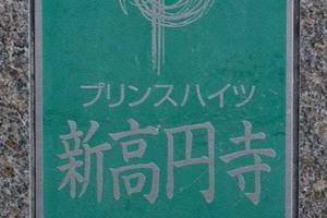 プリンスハイツ新高円寺の看板