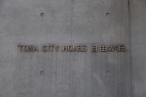 藤和シティホームズ自由が丘の看板