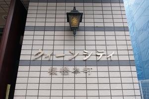 クィーンシティ板橋本町ラディウスの看板