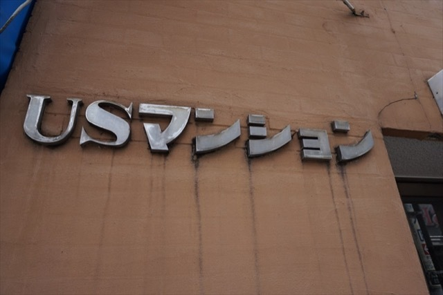 USマンションの看板