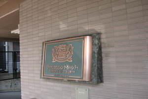 ライオンズマンション小石川シティの看板