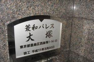 菱和パレス大塚の看板