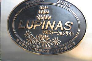 ルピナス小岩ステーションサイトの看板