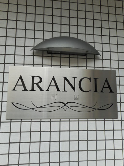 アランシア両国の看板