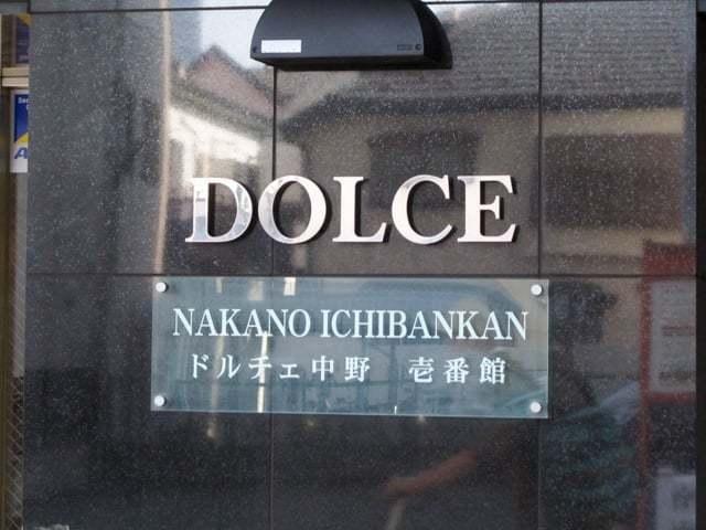 ドルチェ中野壱番館の看板