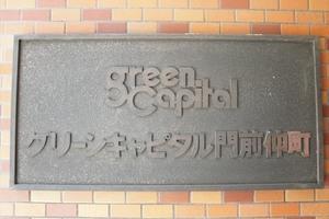 グリーンキャピタル門前仲町の看板
