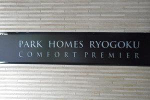 パークホームズ両国コンフォートプレミアの看板