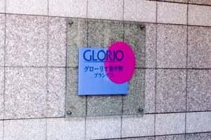 グローリオ新中野ブランデコの看板