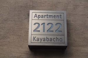 アパートメント2122の看板