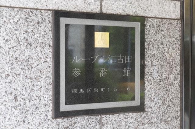 ルーブル江古田参番館の看板