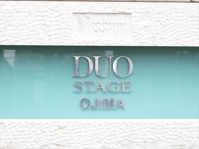 日神デュオステージ大島の看板