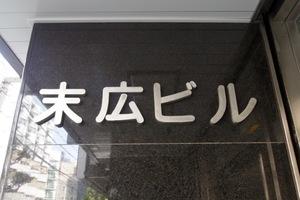 末広ビル(豊島区)の看板