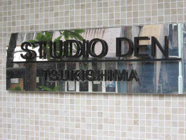 スタジオデン月島の看板