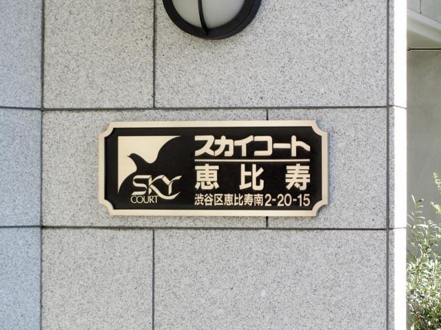 スカイコート恵比寿の看板