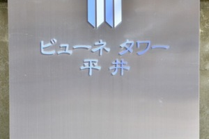 ビューネタワー平井の看板
