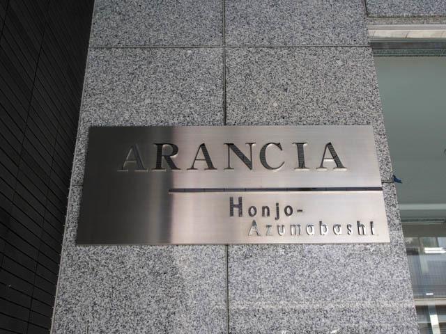 アランシア本所吾妻橋の看板