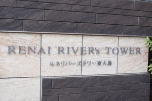 ルネリバーズタワー東大島の看板