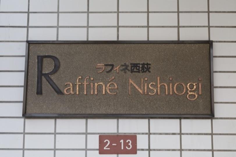 ラフィネ西荻の看板