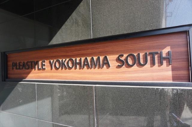プレスタイル横濱サウスの看板