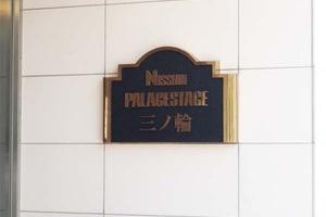 パレステージ三ノ輪の看板