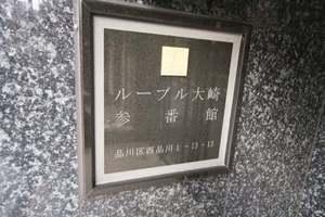 ルーブル大崎参番館の看板